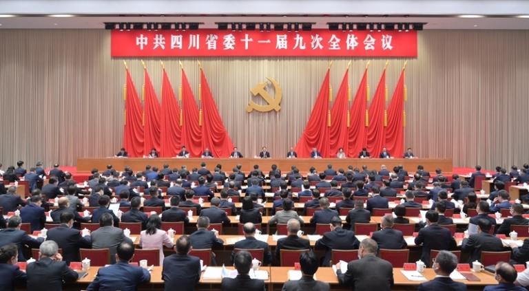 中国共产党四川省第十一届委员会第九次全体会议公报