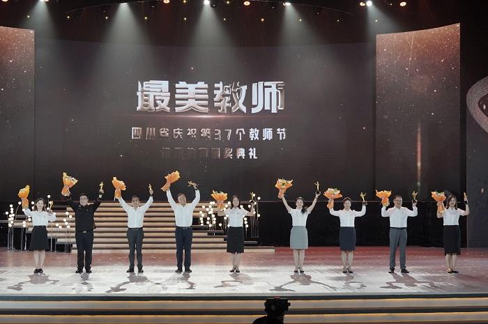 我省隆重举行第37个教师节优秀教师颁奖典礼